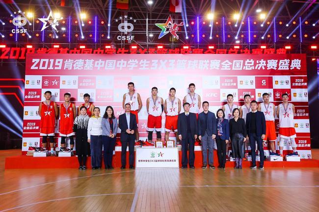 肯德基中国中学生3X3篮球联赛鸣金,冠军出征世界联赛_青少年