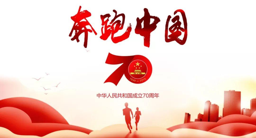 """""""奔跑中国""""2019广州马拉松赛本周日鸣枪开跑_广马"""