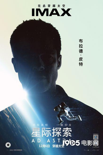《星际探索》举行看片会布拉德·皮特实力圈粉