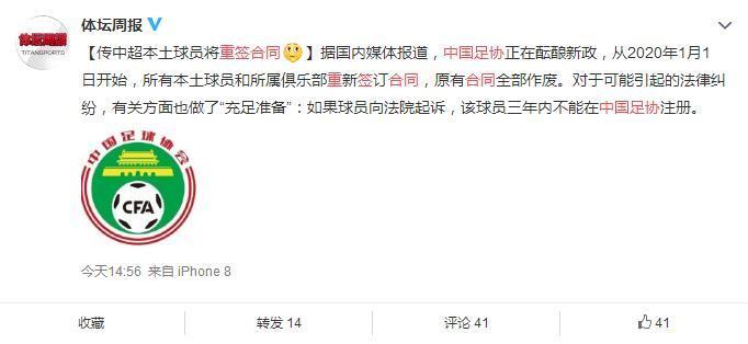 中国足协下狠手!本土球员合同全部重签,虽有争议但符合民众期待_高薪