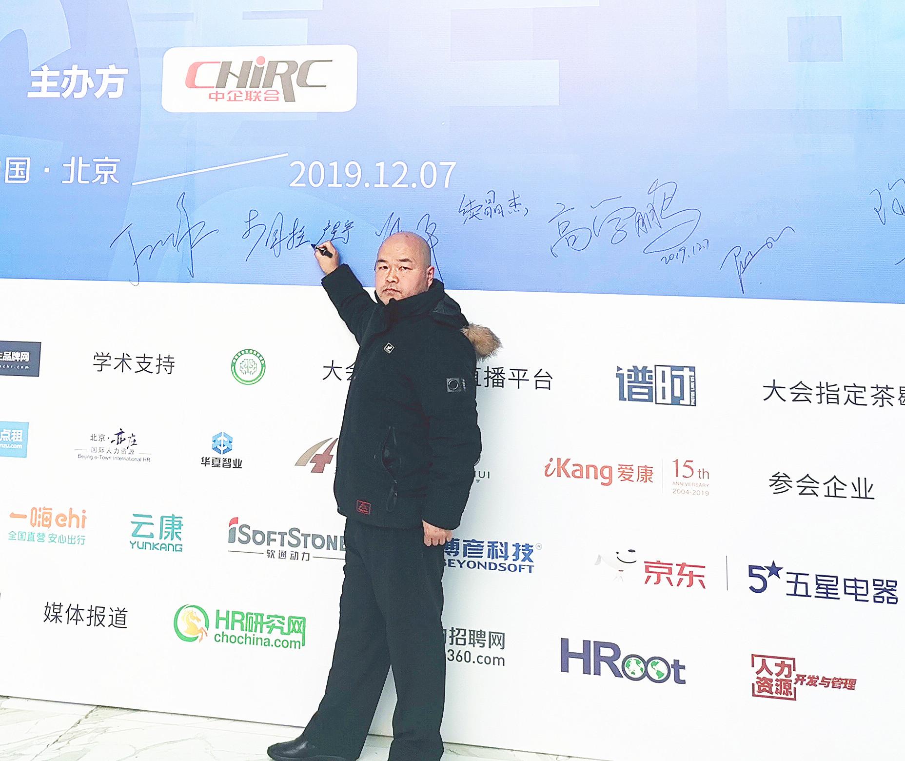 雪里红影视传媒出席第十四届中国雇主品牌年会暨2019年度颁奖盛典