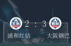 日职第 34轮,大阪钢巴对战浦和红钻3-2惊险取胜_控球