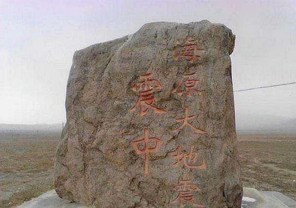 全球96家地震台测到我国史上最大地震,相当于11个唐山大地震