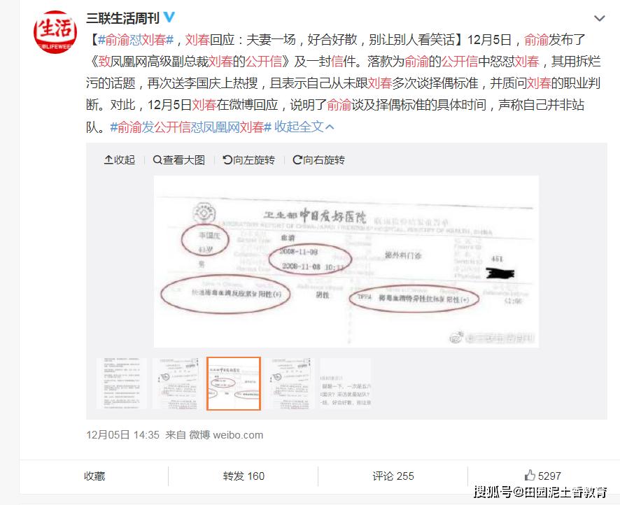 """到底怎么啦?俞渝又在网络爆料夫妻之间的""""丑事"""":疑似李国庆同性恋人信"""
