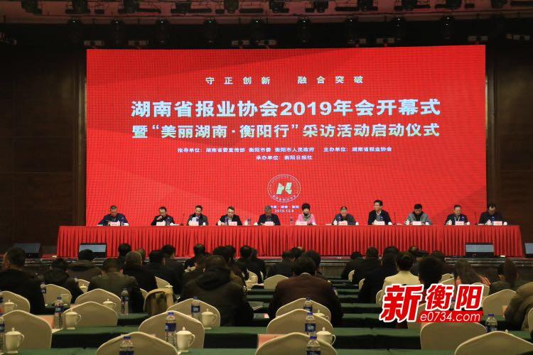 共话报业创新融合发展 湖南省报业协会2019年会在衡举行