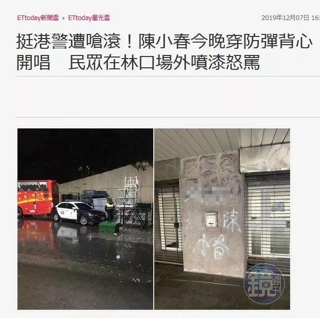 陈小春台湾办个唱被极度网平易近逼到穿防弹背心?!有网友骂起了绿营