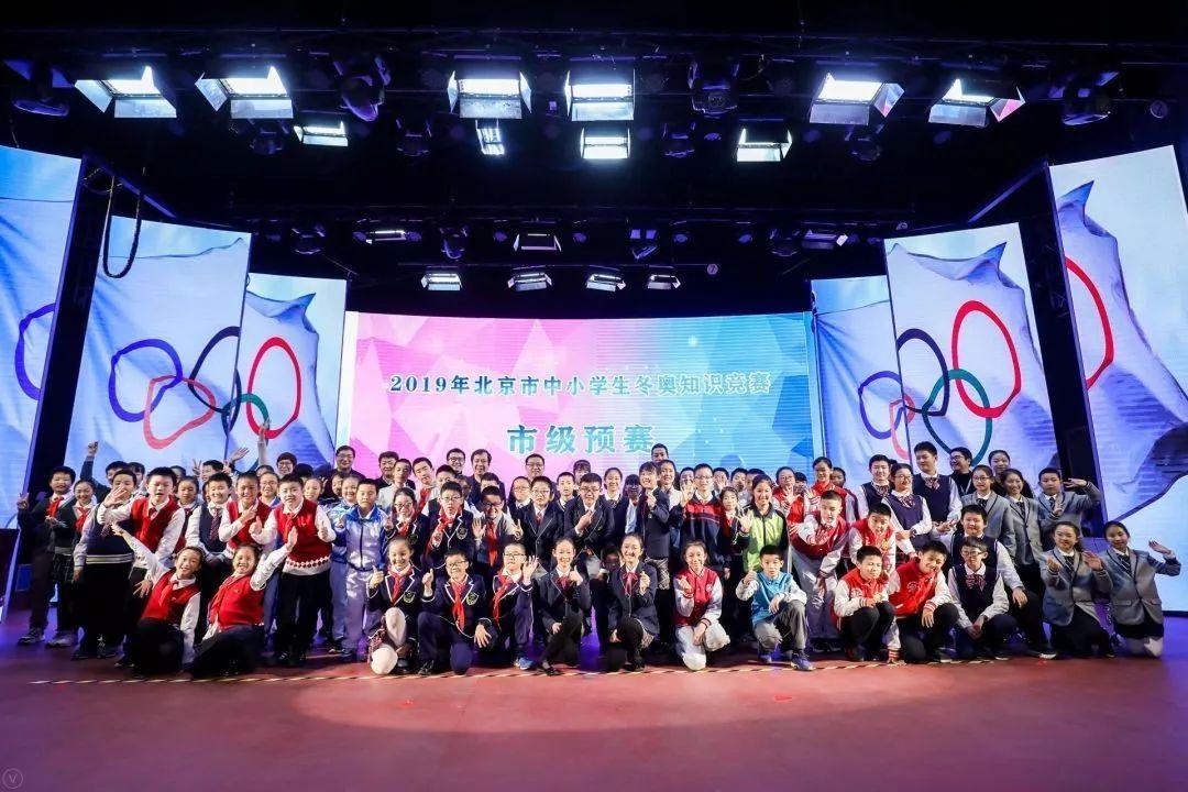 2019北京市中小学生冬奥知识竞赛市级预选赛圆满结束_活动