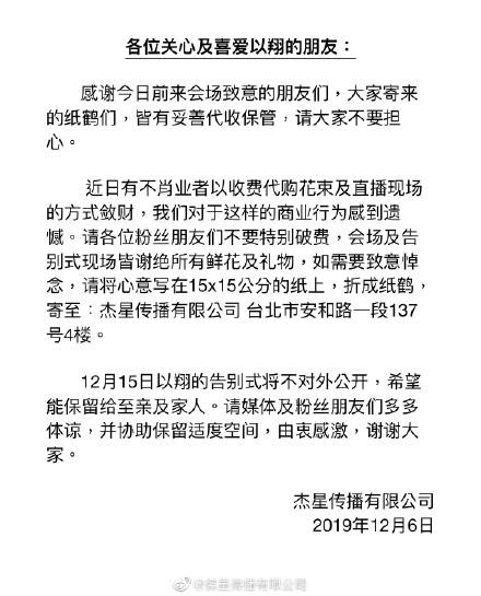 高以翔灵堂外有人借机敛财,公司发声明拒绝粉丝破费_徐美琳