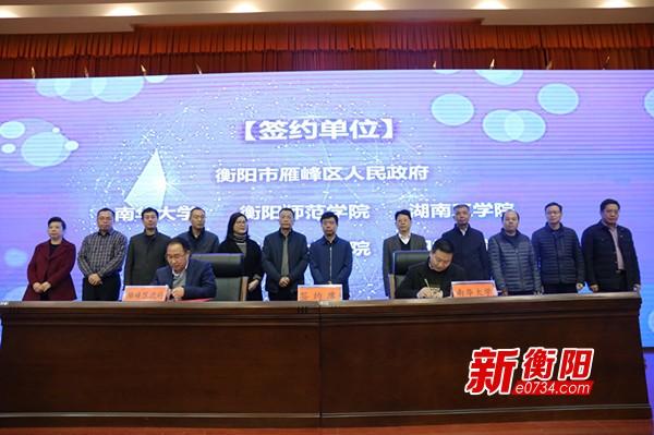 雁峰区与衡阳5所高校签订产学研合作框架协议