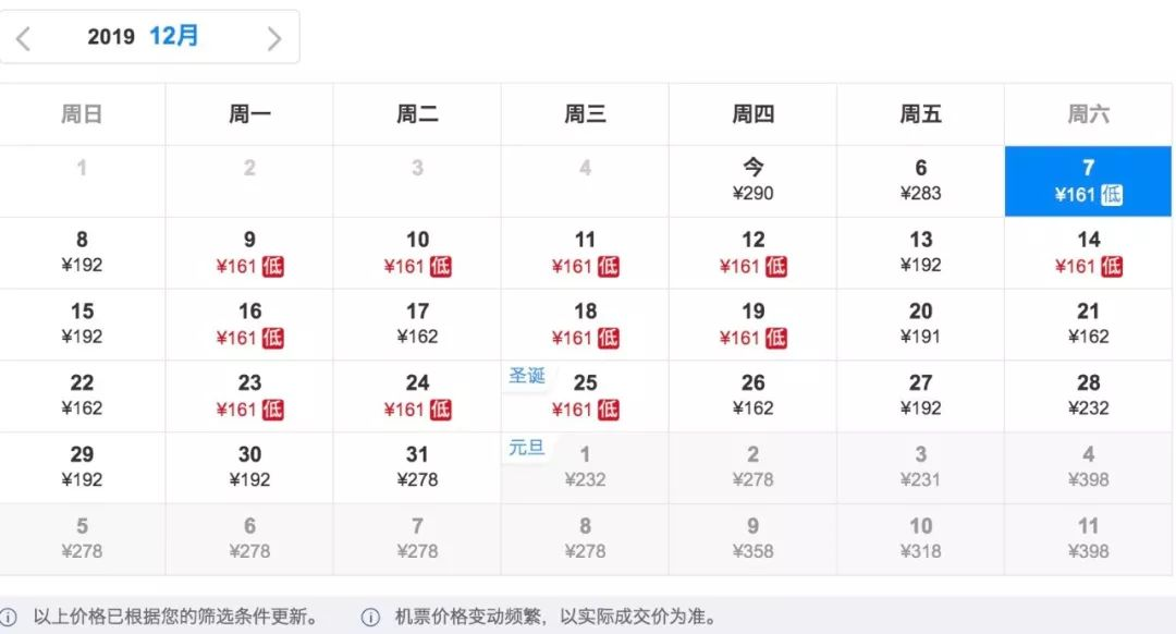 12月天津飞国内热门目的地最低160!销年假最后的机会来了!