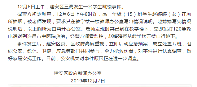 河南许昌一女生在学校跳楼 事发之前因吸烟被要求写说明