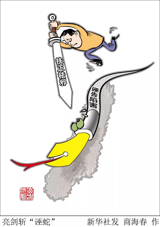 """""""花上八毛錢,折騰你一年"""":誣告成本低,一告事就""""黃""""?_舉報"""