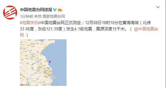 黃海海域發生4.1級地震,震源深度15千米_臺網