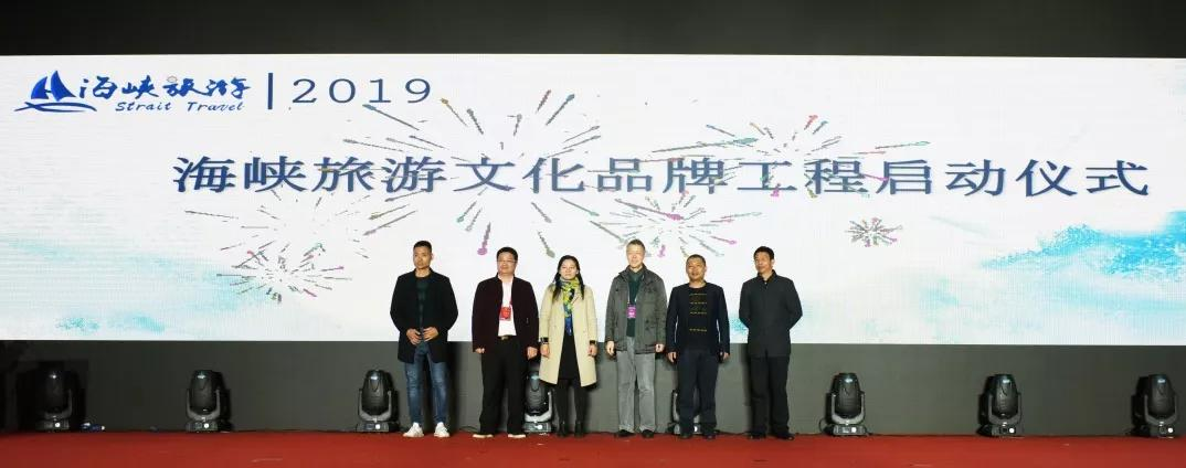2019海峡旅游文化产业发展研讨会今日召开