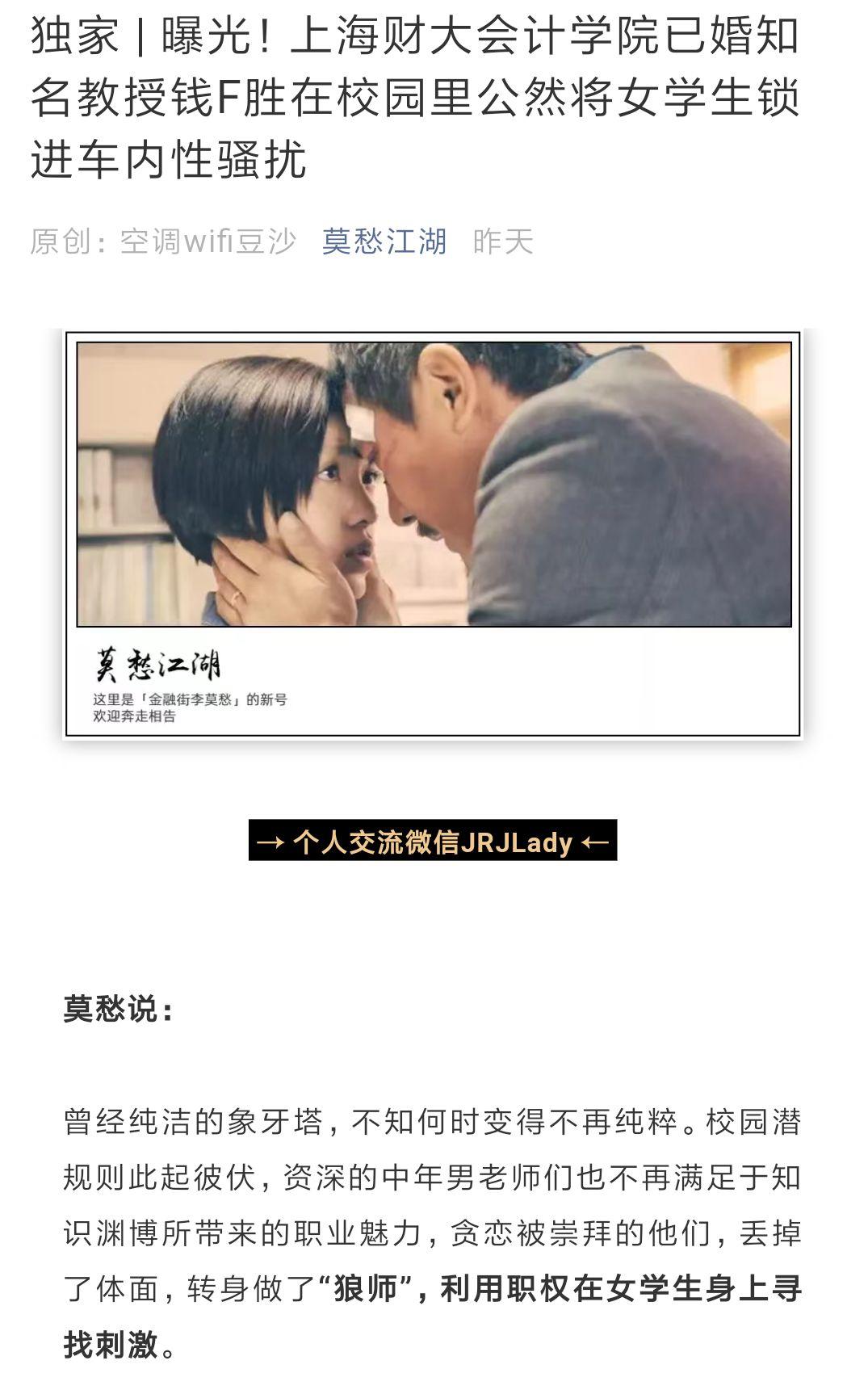 上海一副教授被指将女生锁在车内猥亵,师德失范不容姑息   每日话题