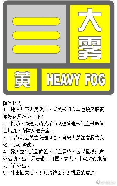 北京發布大霧黃色預警 部分地區能見度小于500米_官方