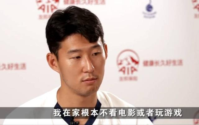 孙兴慜成长史:极度自律塑造亚洲一哥 C罗是领路人