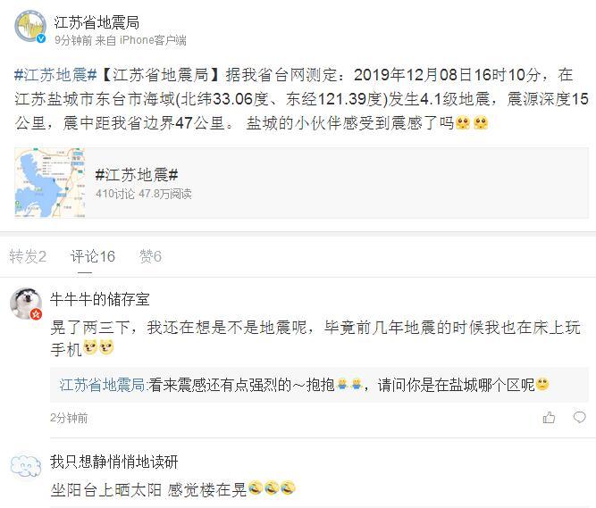 江蘇鹽城市東臺市海域發生4.1級地震 有網友稱有震感_我省