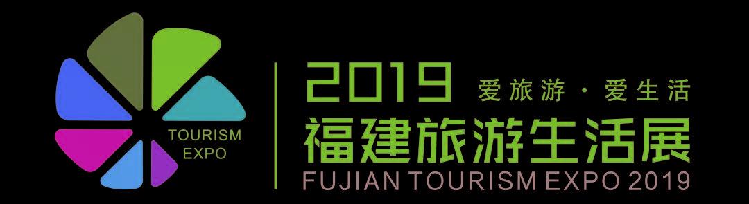 2019海峡旅游文化产业发展研讨会今日召开 图3