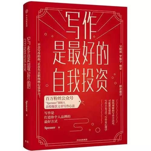 写作是最好的自我投资电子书PDF、epub、mobi、azw3下载