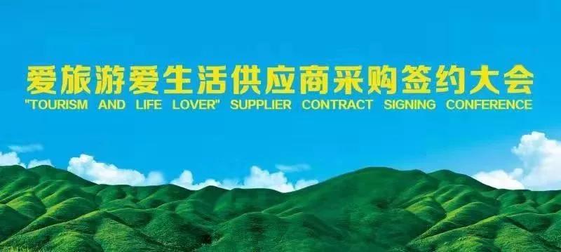 福建旅游供应商采购大会在福州举行 图1