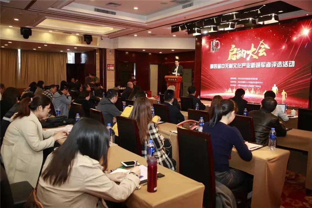 第四届中关村文化产业新领军者二十强揭晓在即!