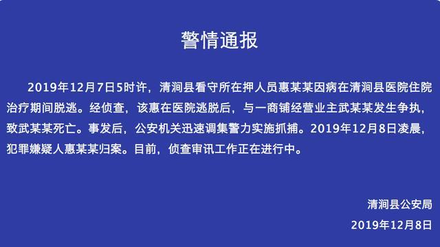 陕西榆林一逃犯从医院逃脱后再犯命案,已被抓捕归案_清涧县