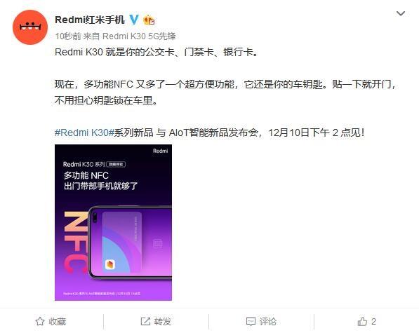 Redmi K30系列手機支持多功能NFC,可當車鑰匙_攝像
