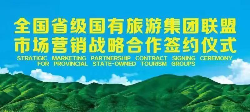 全国省级国有旅游集团联盟签约大会助推福建文旅产业提质升级