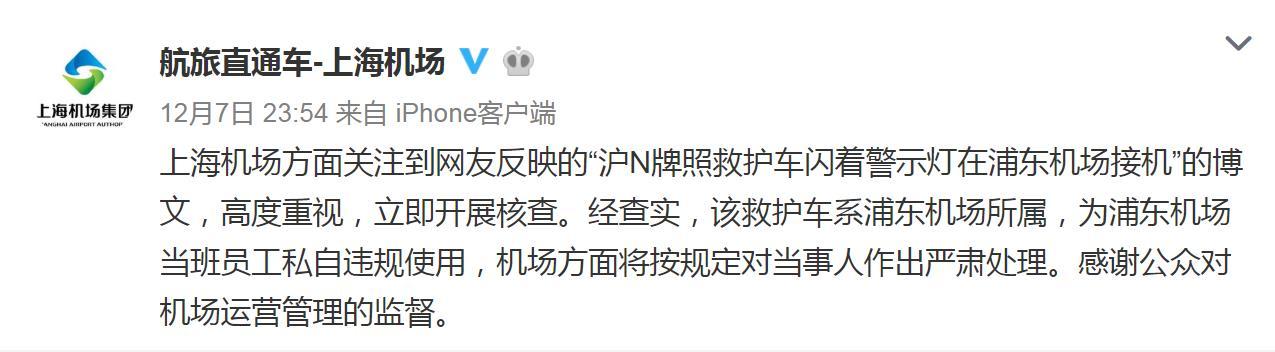 救護車閃著警示燈接機?上海機場:員工違規使用,將嚴肅處理