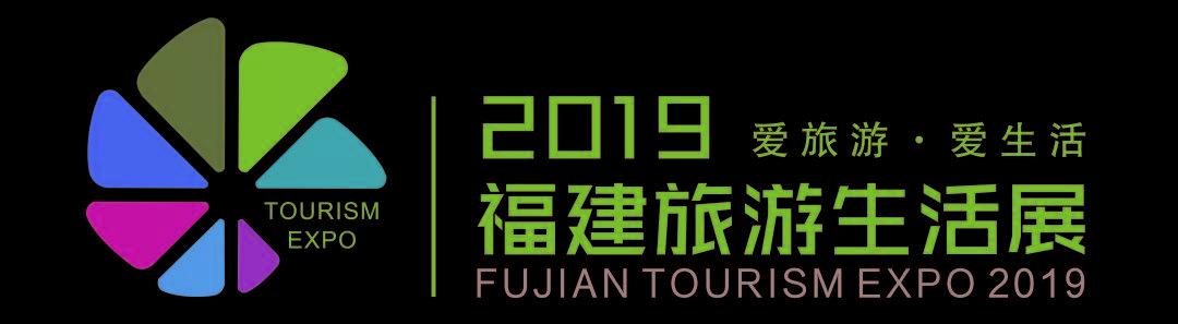 2019福建旅游生活展隆重开幕