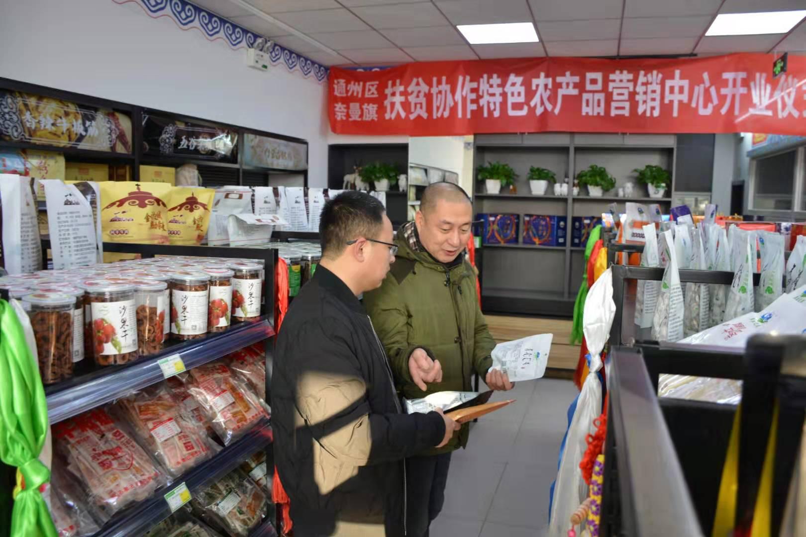 西藏內蒙古千種特色產品亮相通州_扶貧