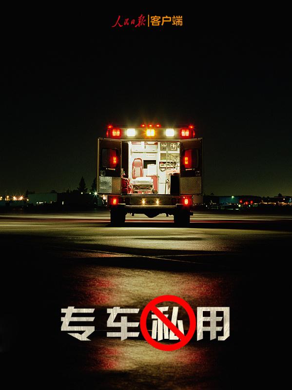 救护车闪警示灯接机装运商品,不能当小事来看