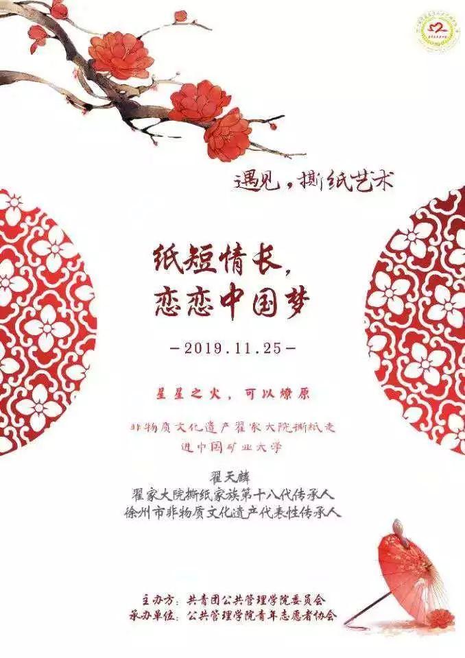 公管青协 | 纸短情长·恋恋中国梦