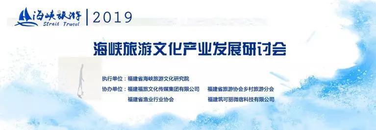 2019海峡旅游文化产业发展研讨会今日召开 图1