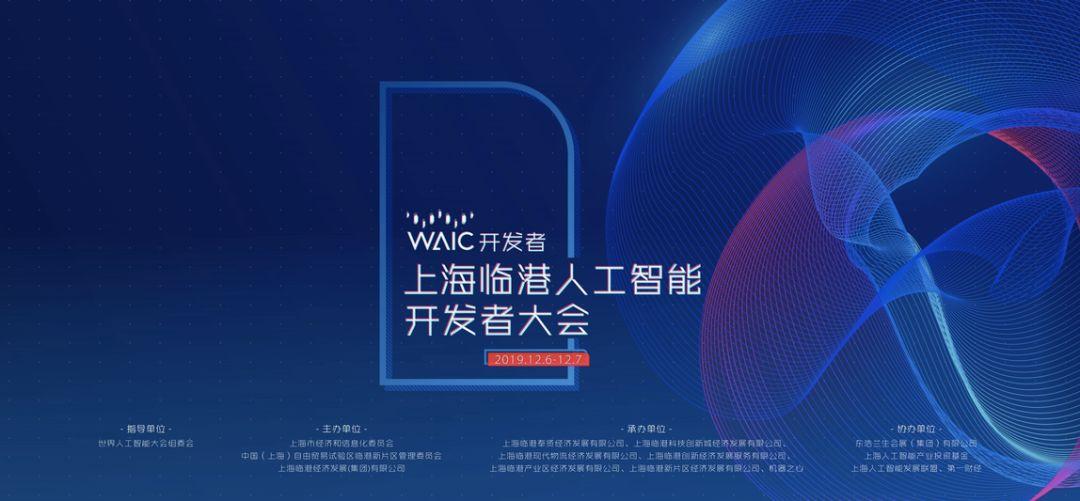 在「WAIC·临港人工智能开发者大会」上,这些大牛都讲了什么?_技术