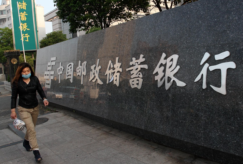 中国邮政集团拟增持邮储银行 增持金额不低于25亿元_本行