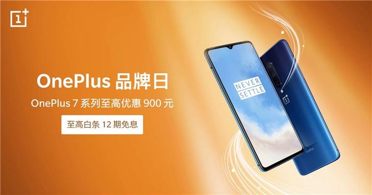 京東30天無憂試用:一加7 Pro 8GB版3599元新低+12期免息