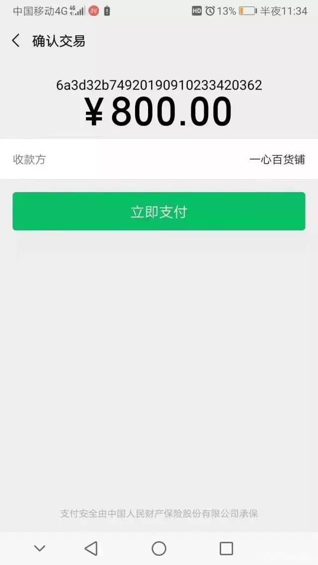 """支付8元,他加入""""寂寞男女同城约X群""""!结果..."""