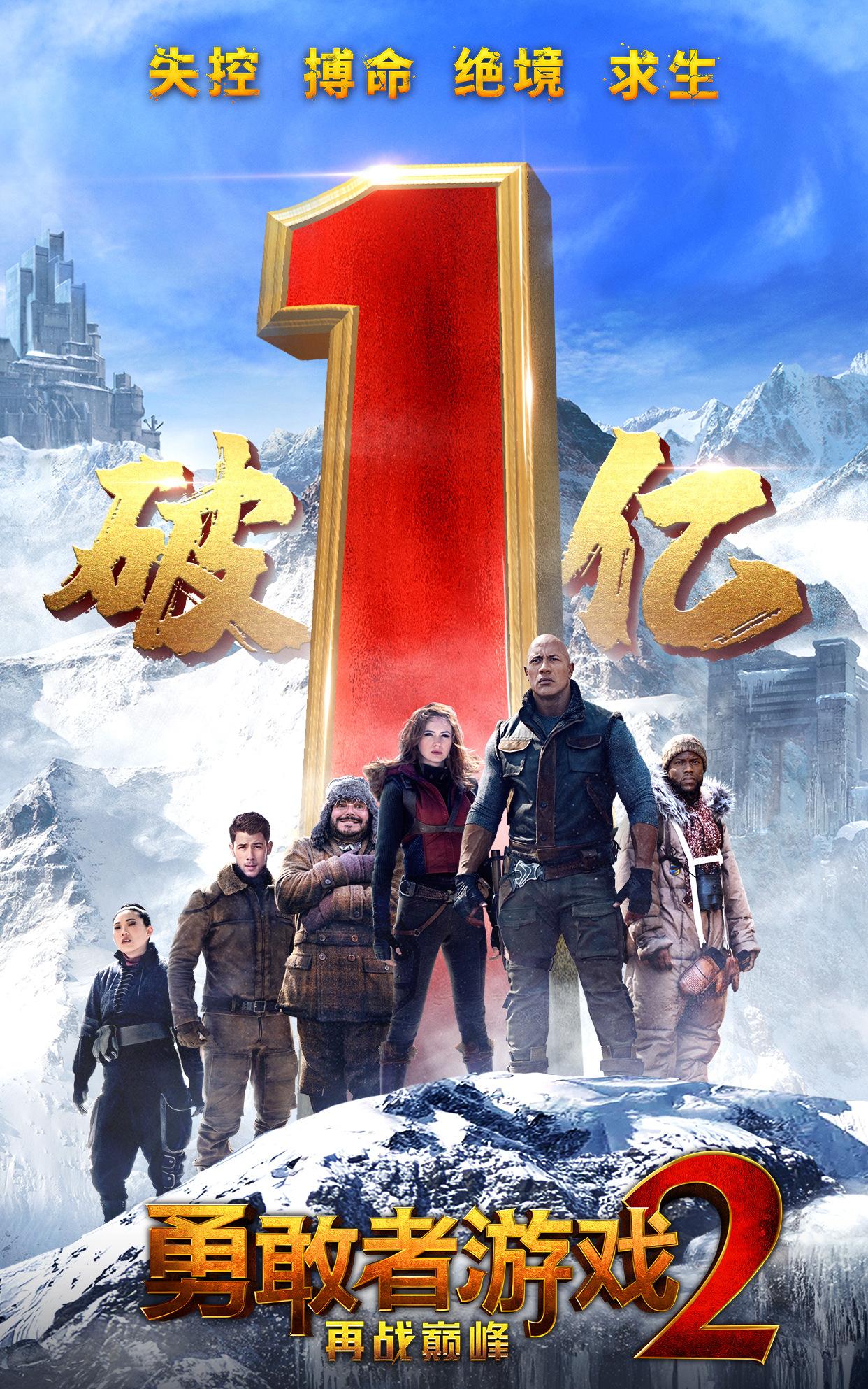 《勇敢者游戏2:再战巅峰》票房破亿 全程刺激爆笑年底必看爽片