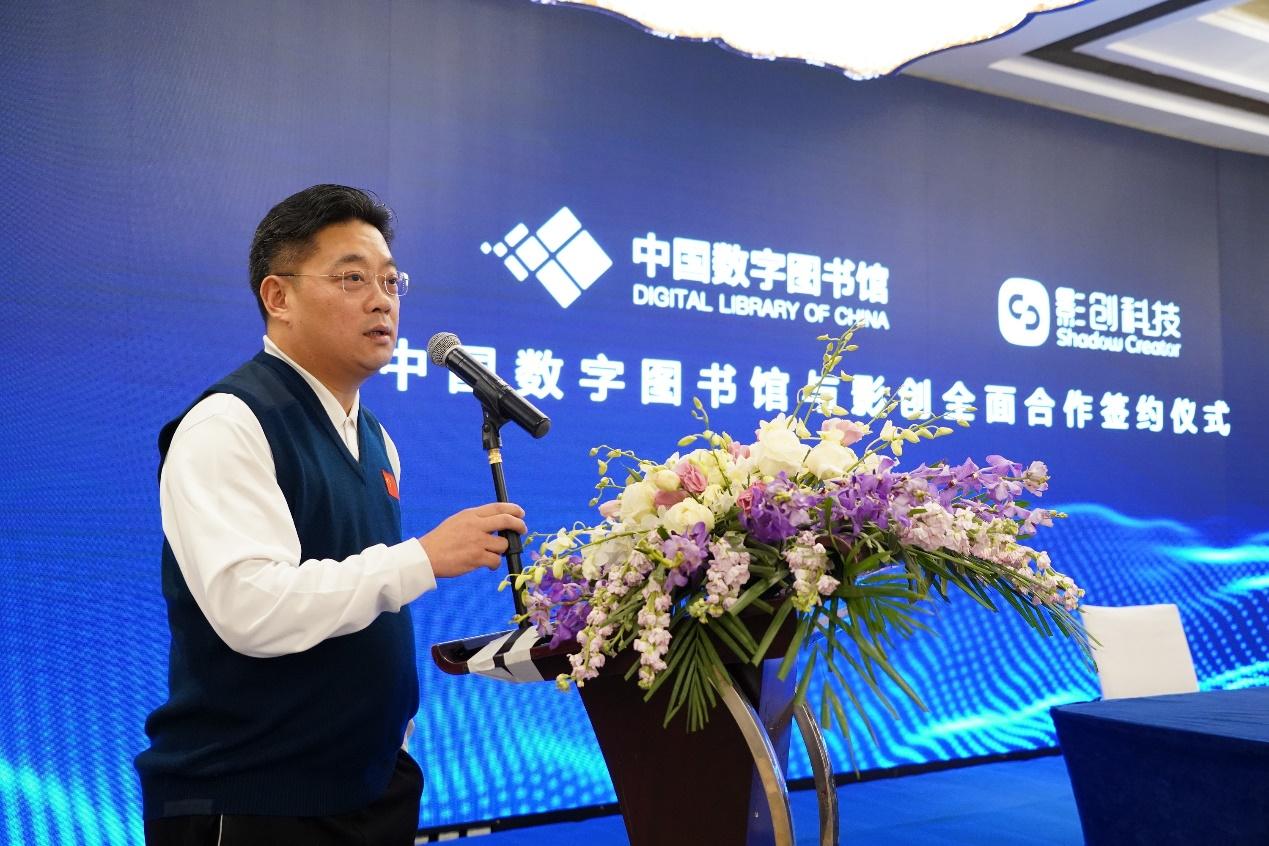 影创科技携手中国数字图书馆 共建XR全球数字内容中心