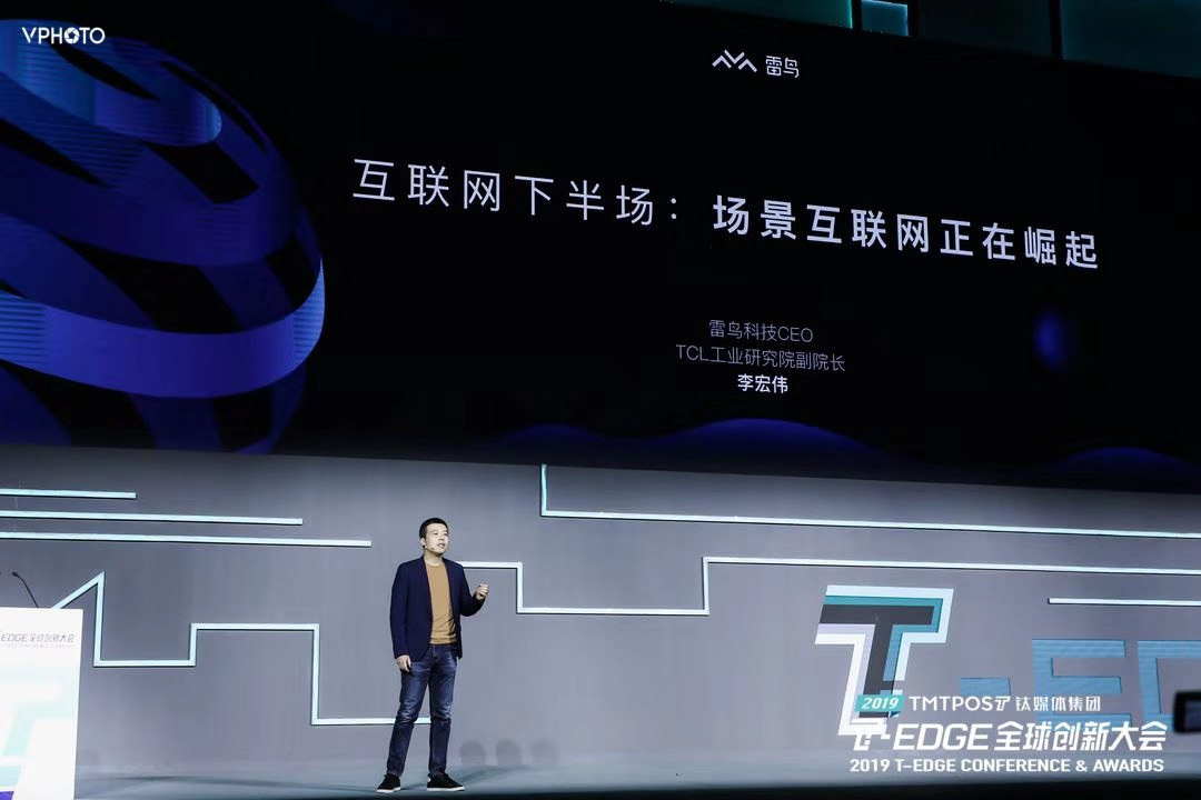 雷鸟科技CEO李宏伟:互联网下半场,场景互联网正在崛起 | 2019 T-EDGE_移动