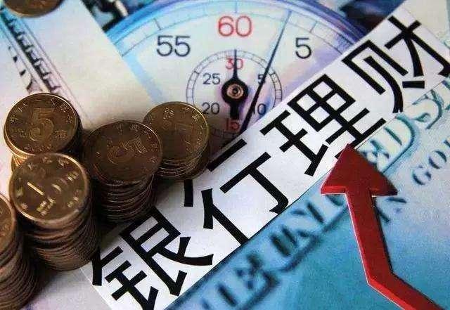 刚性兑付被打破,银行理财违约潮会来吗?
