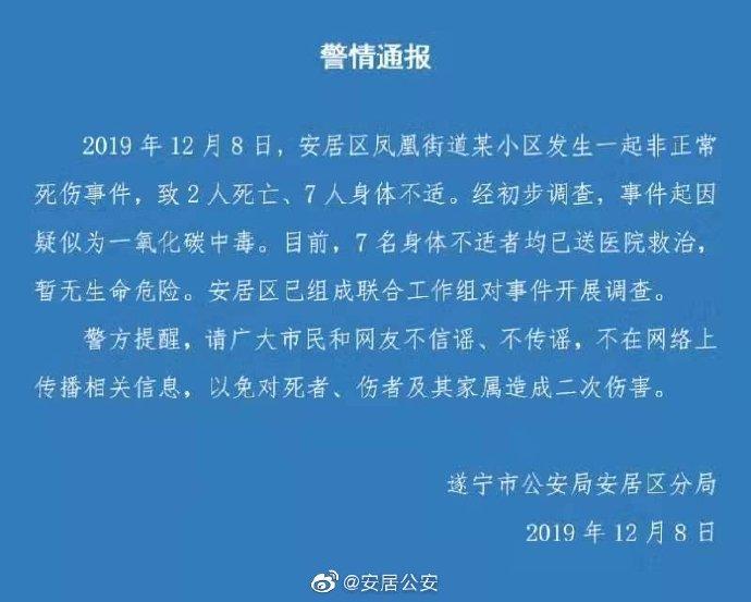 四川遂宁发生疑似一氧化碳中毒事件 2人死亡7人送医_安居区