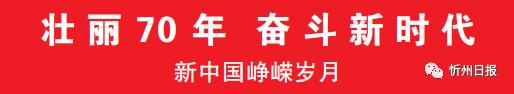 壮丽70 年 奋斗新时代 新中国峥