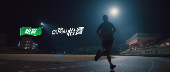 怡宝动人短片《跑者不孤》刷屏社交平台:为每个坚持梦想的跑者喝彩