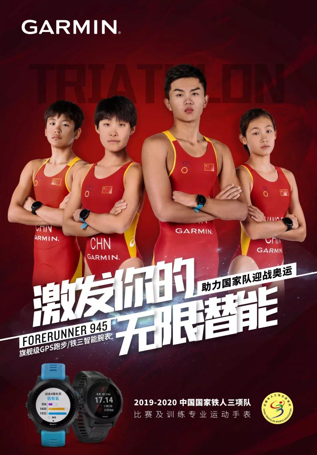 Garmin携手中国国家铁人三项队,助力东京奥运。