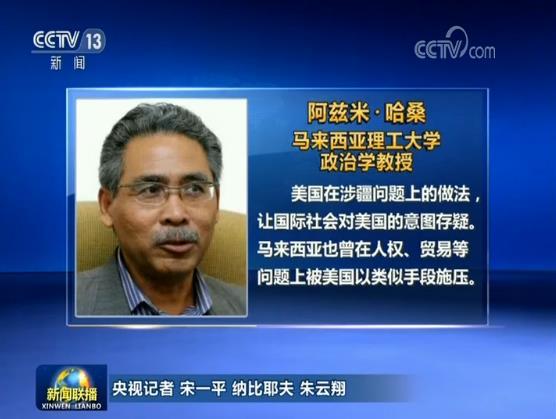 国际社会谴责美涉疆法案歪曲诋毁中国反恐努力