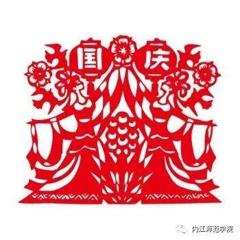 国庆手工剪纸图片大全2016 国庆剪纸图案图片最新版图片