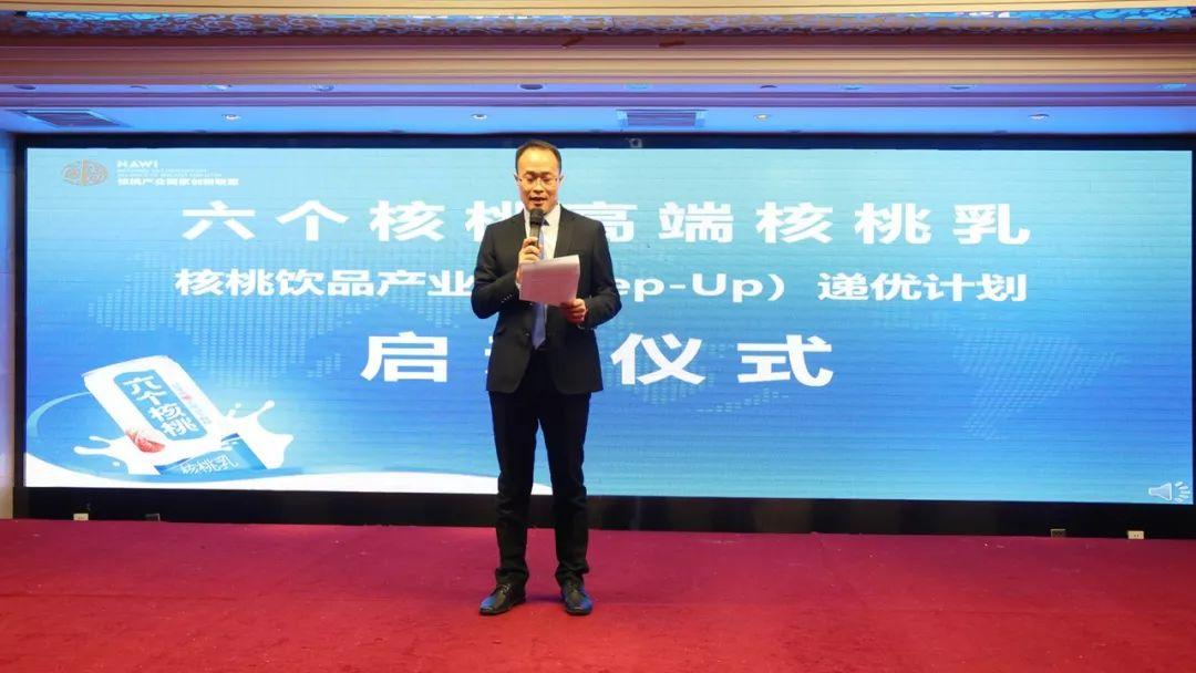 2019中国核桃产业创新发展研讨会完美落幕,六个核桃引领核桃乳行业高端化升级!
